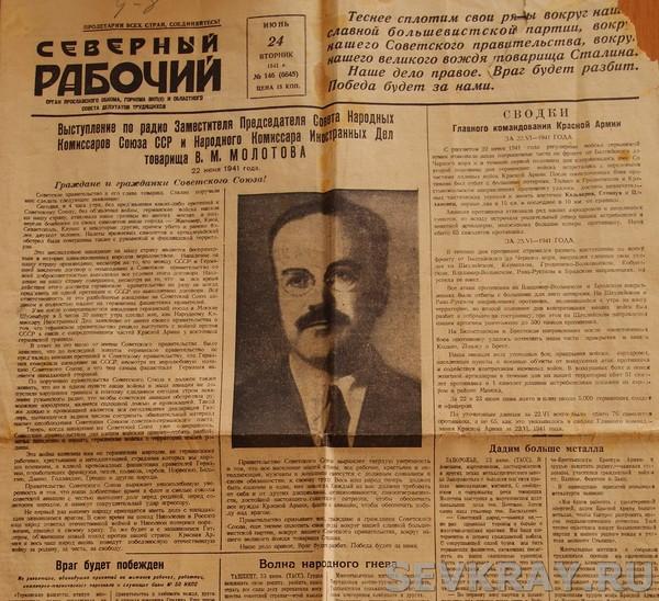 Сколько стоит газета комсомольская правда от 24 июня 1941 г