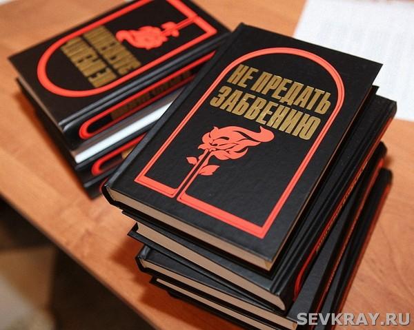 Книга памяти ярославской области репрессии
